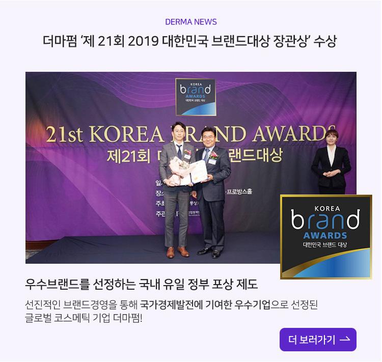 더마펌 제21회 대한민국 브랜드대상 장관상 수상